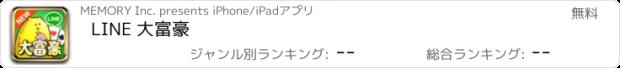 おすすめアプリ LINE 大富豪