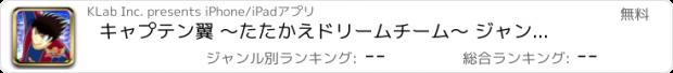 おすすめアプリ キャプテン翼 ~たたかえドリームチーム~