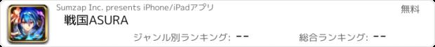 おすすめアプリ 戦国ASURA