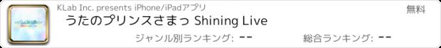 おすすめアプリ うたのプリンスさまっ Shining Live