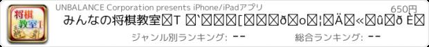 おすすめアプリ みんなの将棋教室Ⅰ ~ルールを覚えて将棋を指してみよう~