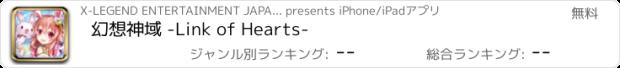 おすすめアプリ 幻想神域 -Link of Hearts-