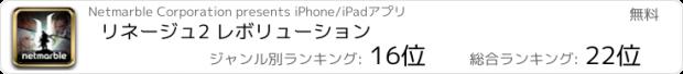 おすすめアプリ リネージュ2 レボリューション
