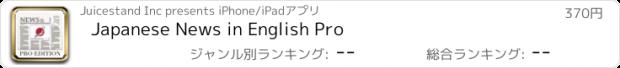 おすすめアプリ Japanese News in English Pro