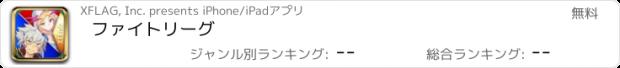 おすすめアプリ ファイトリーグ