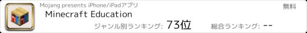 おすすめアプリ Minecraft: Education Edition