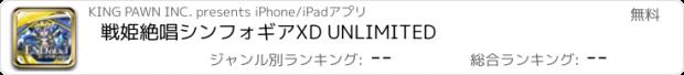 おすすめアプリ 戦姫絶唱シンフォギアXD UNLIMITED