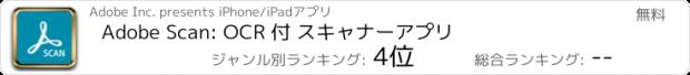 おすすめアプリ Adobe Scan: OCR 付 スキャナーアプリ