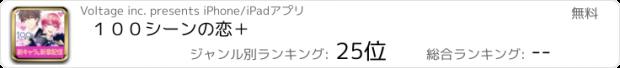 おすすめアプリ 100シーンの恋+