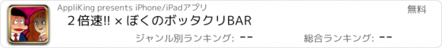 おすすめアプリ 2倍速!! × ぼくのボッタクリBAR