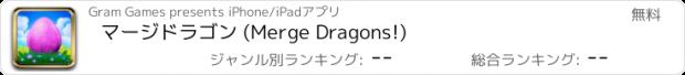 おすすめアプリ マージドラゴン (Merge Dragons!)