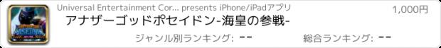おすすめアプリ アナザーゴッドポセイドン-海皇の参戦-