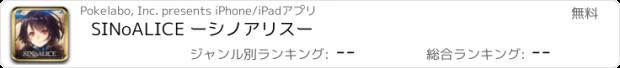 おすすめアプリ SINoALICE ーシノアリスー
