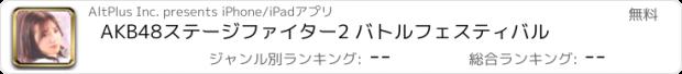 おすすめアプリ AKB48ステージファイター2 バトルフェスティバル