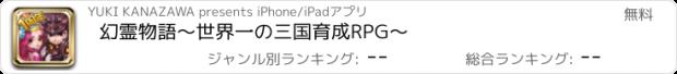 おすすめアプリ 幻霊物語~世界一の三国育成RPG~