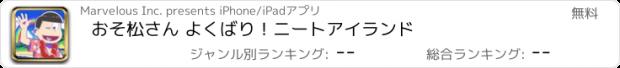 おすすめアプリ おそ松さん よくばり!ニートアイランド