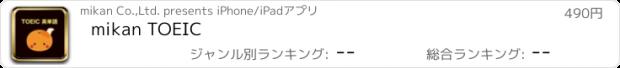 おすすめアプリ mikan TOEIC