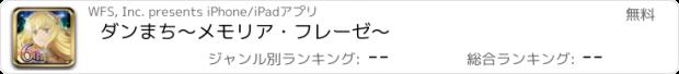 おすすめアプリ ダンまち〜メモリア・フレーゼ〜
