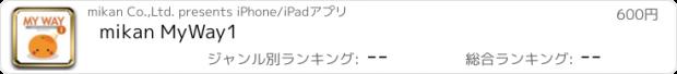 おすすめアプリ mikan MyWay1