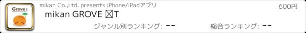おすすめアプリ mikan GROVE Ⅰ