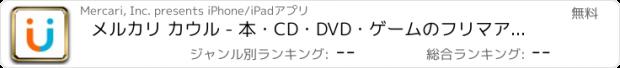 おすすめアプリ メルカリ カウル - 本・CD・DVD専用フリマアプリ