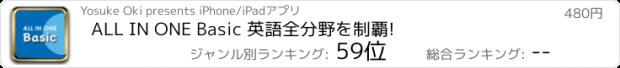 おすすめアプリ ALL IN ONE Basic 英語全分野を制覇!