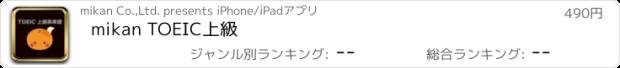 おすすめアプリ mikan TOEIC上級