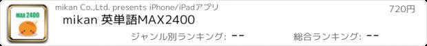 おすすめアプリ mikan 英単語MAX2400