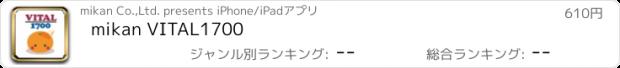 おすすめアプリ mikan VITAL1700