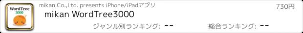 おすすめアプリ mikan WordTree3000