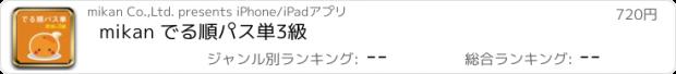 おすすめアプリ mikan でる順パス単3級