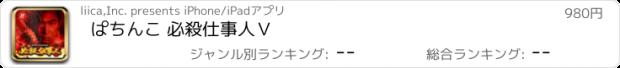 おすすめアプリ ぱちんこ 必殺仕事人V
