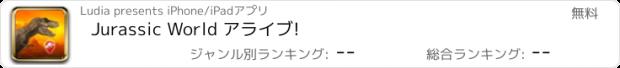 おすすめアプリ Jurassic World™ アライブ!