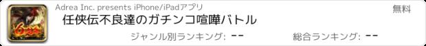 おすすめアプリ 任侠伝 不良達のガチンコ喧嘩バトル