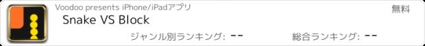 おすすめアプリ Snake VS Block