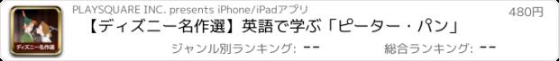 おすすめアプリ 【ディズニー名作選】英語で学ぶ「ピーター・パン」
