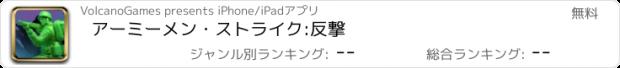 おすすめアプリ アーミーメン・ストライク-Army Men Strike