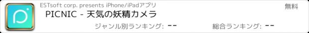 おすすめアプリ PICNIC - 天気の妖精カメラ