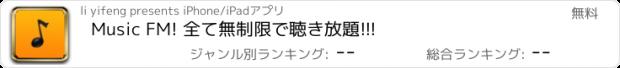 おすすめアプリ Music FM! 全て無制限で聴き放題!!!