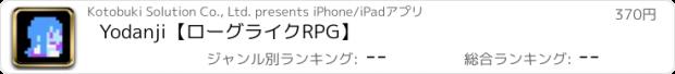 おすすめアプリ Yodanji【ローグライクRPG】
