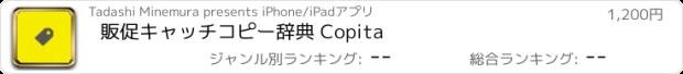 おすすめアプリ 販促キャッチコピー辞典 Copita