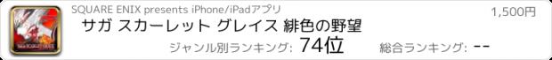 おすすめアプリ サガ スカーレット グレイス 緋色の野望