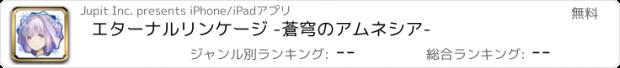おすすめアプリ エターナルリンケージ -蒼穹のアムネシア-