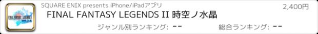 おすすめアプリ FINAL FANTASY LEGENDS II 時空ノ水晶
