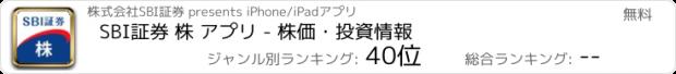 おすすめアプリ SBI証券 株 アプリ - 株価・投資情報