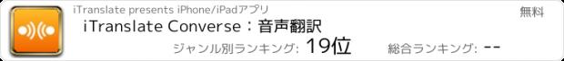 おすすめアプリ iTranslate Converse 翻訳