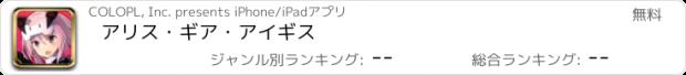 おすすめアプリ アリス・ギア・アイギス