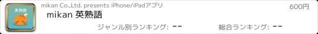 おすすめアプリ mikan 英熟語