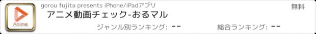 おすすめアプリ アニメ動画チェック-おるマル