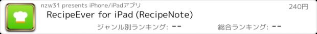 おすすめアプリ RecipeEver for iPad (RecipeNote)